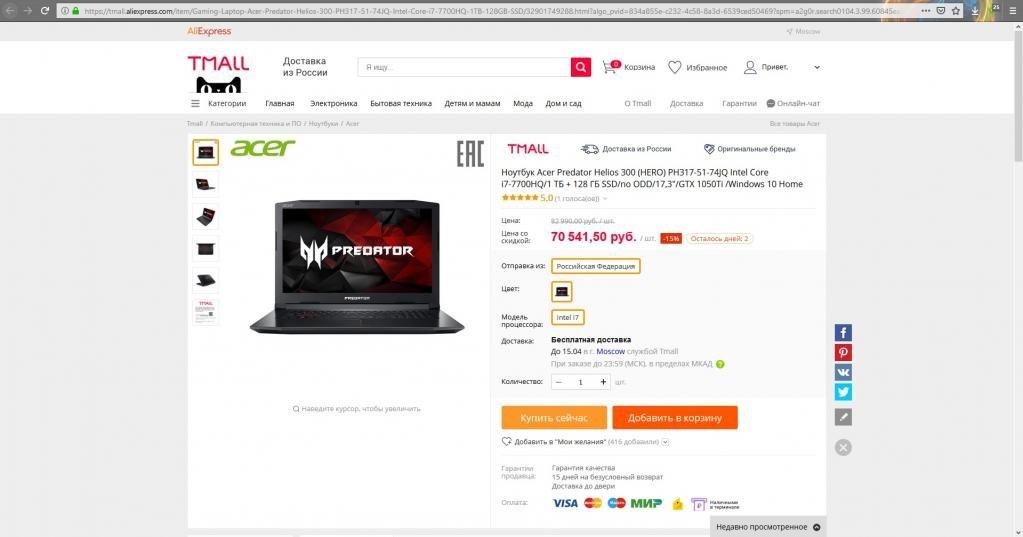 покупка ноутбука