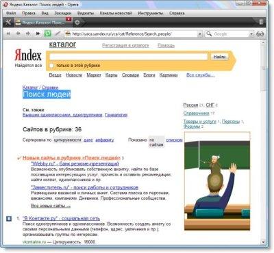 ❶ Как искать людей на Яндексе