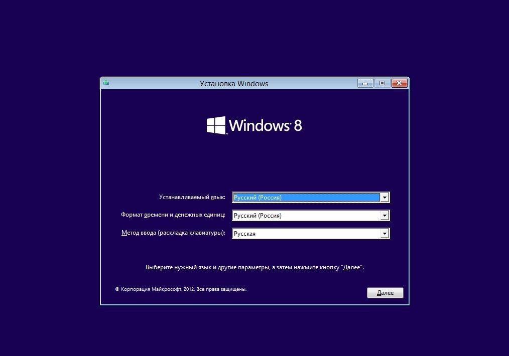 Выбор языка и региона вначале установки Windows 8