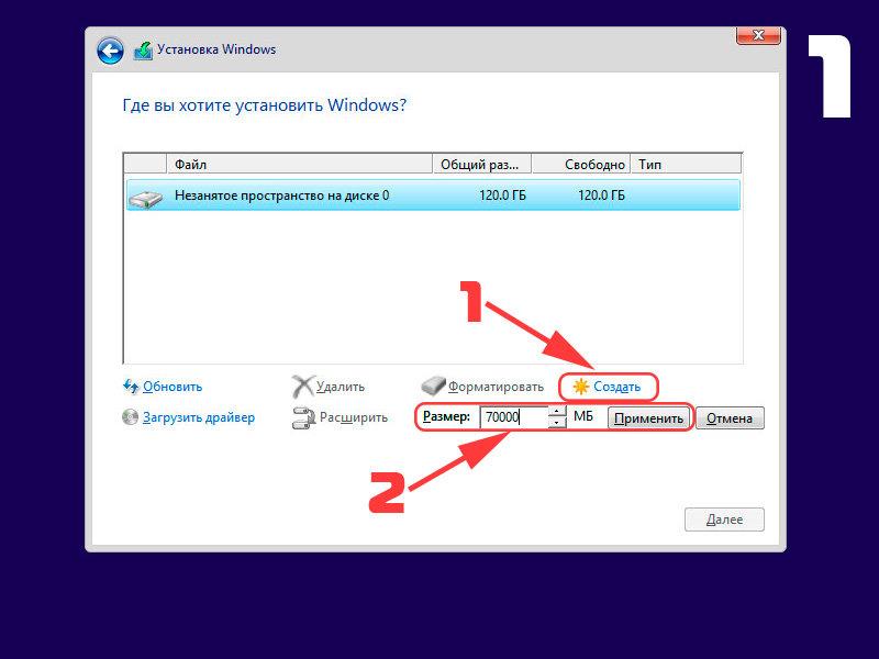 Создание раздела для установки Windows 8
