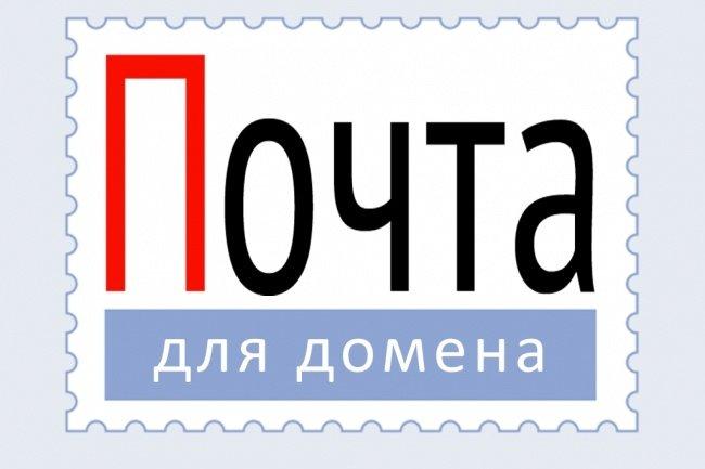 Логотип почты для домена
