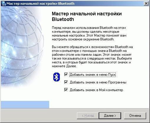 Как включить bluetooth адаптер